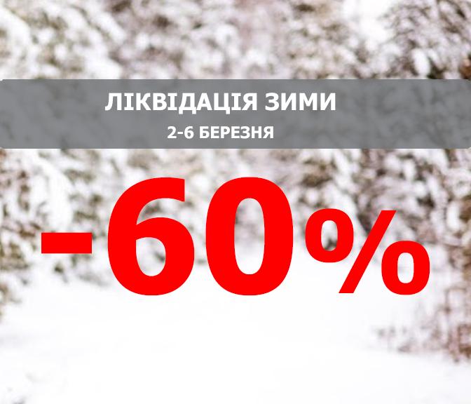 Шалена і єдина знижка -60% на зиму! - Робінзон — магазин товарів для  туризму та спорту 7f9ed2bc76f38