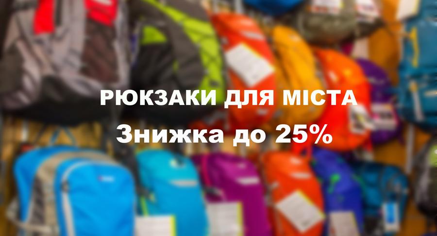 Рюкзаки для міста! Знижка до 25% - Робінзон — магазин товарів для ... cf86c1c2beafc