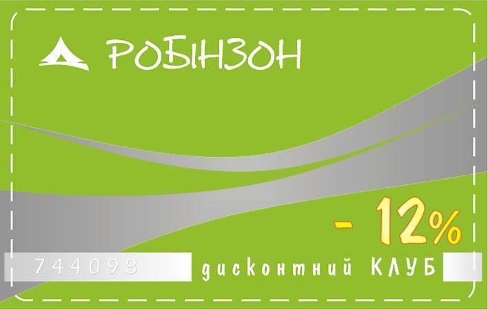 Готуємось до Миколая з РОБІНЗОНОМ - Робінзон — магазин товарів для ... 877db311afec0