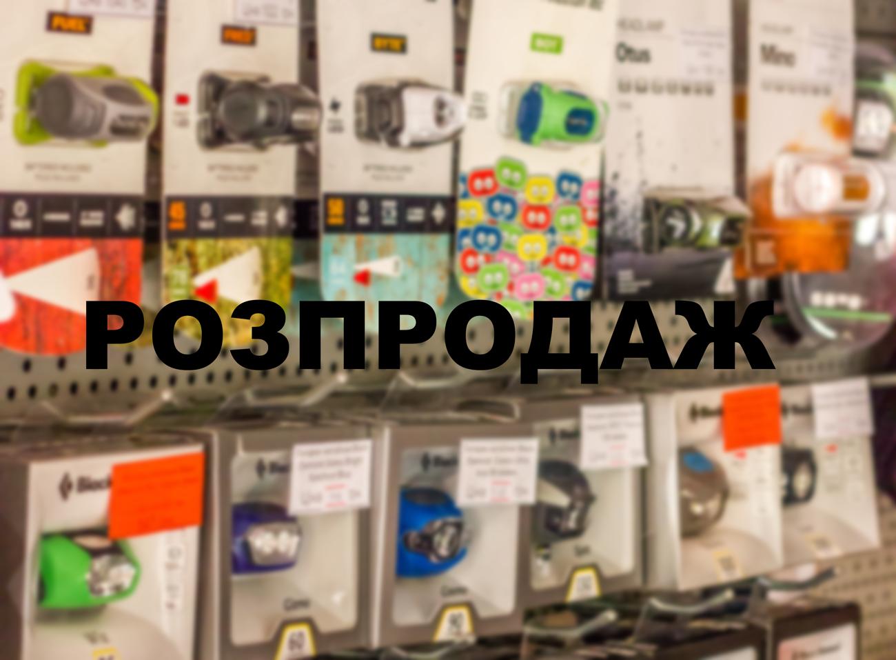 РОЗПРОДАЖ ЛІХТАРИКІВ! - Робінзон — магазин товарів для туризму та спорту 2735a070c96d2